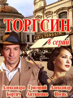 Сериал Торгсин (Россия)
