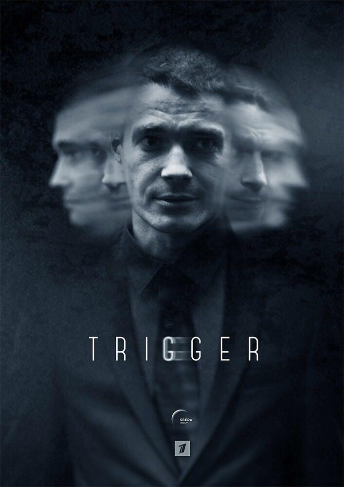 Сериал Триггер (Россия)