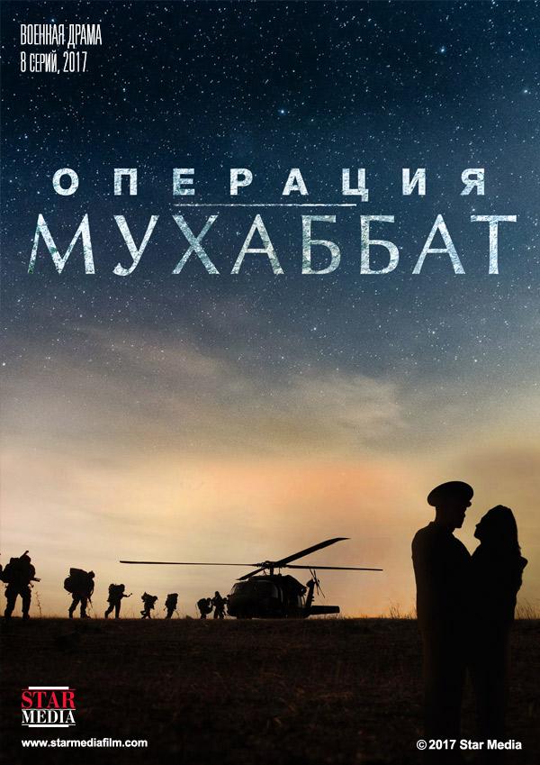 Сериал Операция Мухаббад (Россия)