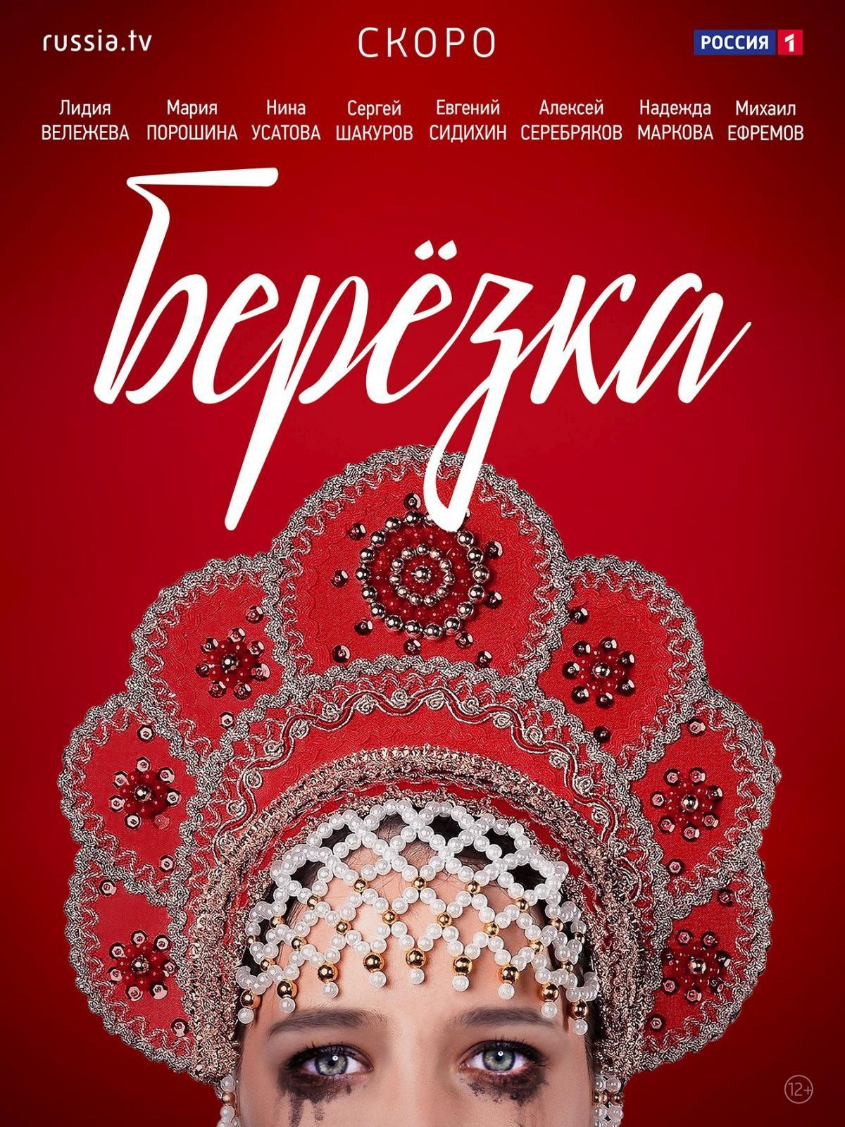 Сериал Березка (Россия)