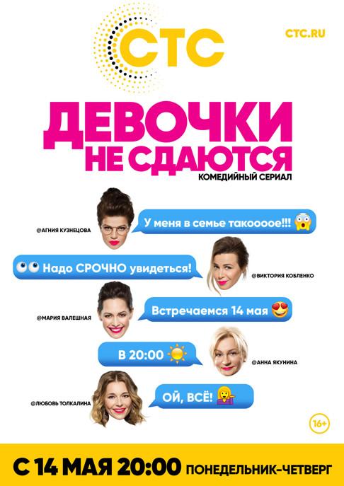 Сериал Девочки не сдаются (Россия)