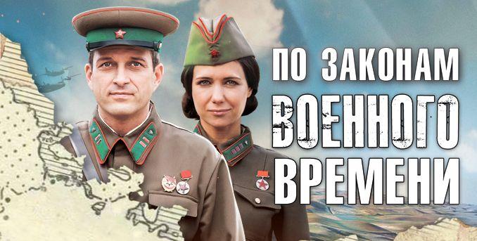 По законам военного времени - 2 (сериал, 2018).jpg