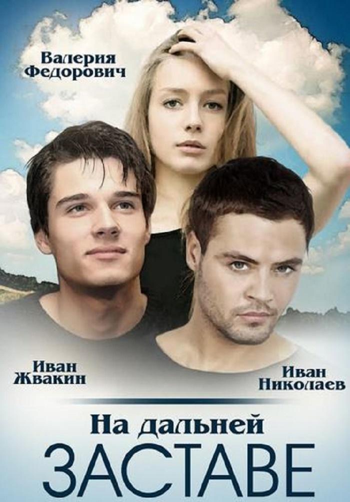 Сериал На дальней заставе (Россия)