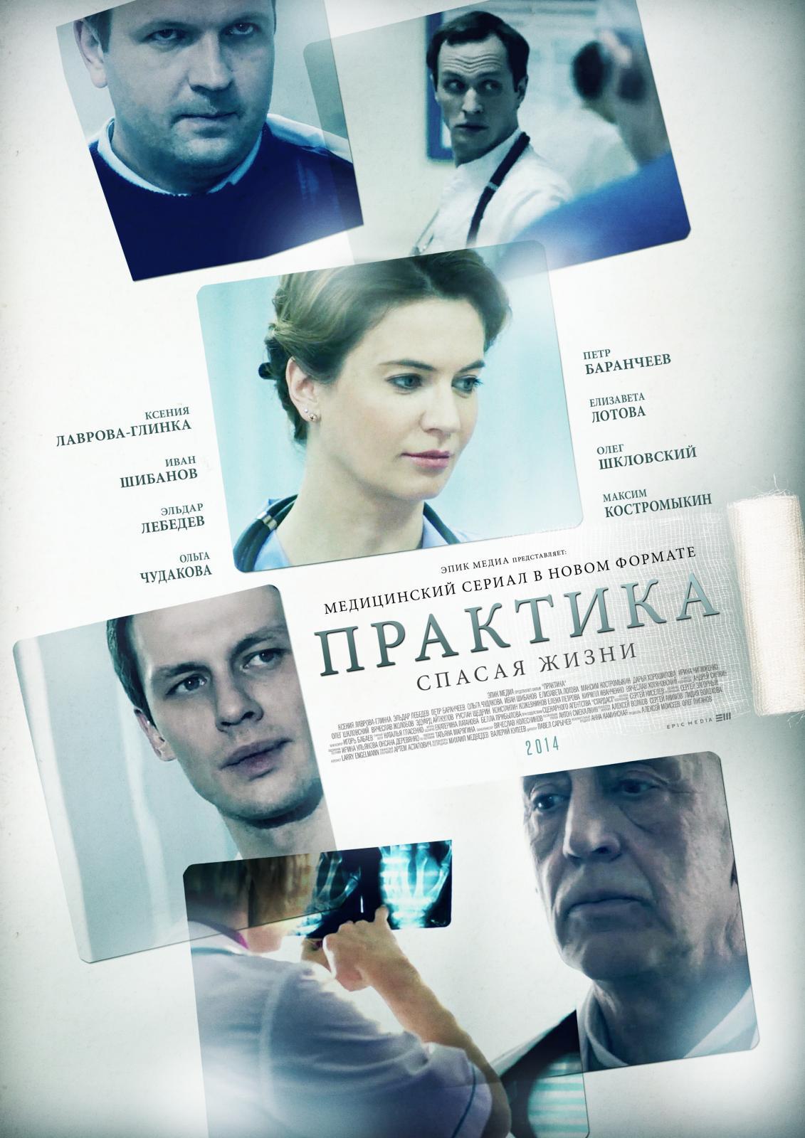 Сериал Практика (Россия)