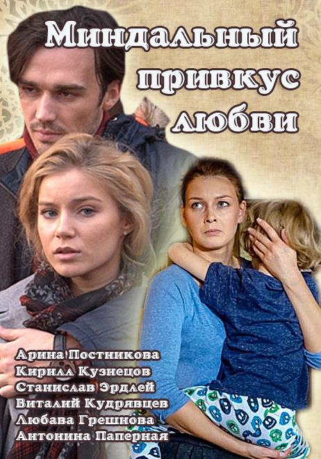 Сериал Миндальный привкус любви (Россия)