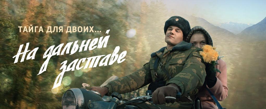 Сериал На дальней заставе - Россия-1, 2016 (Тайга для двоих).jpg