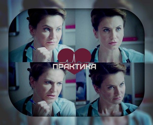 Медицинская драма Практика (сериал) - премьера 2016 на Первом канале.jpg