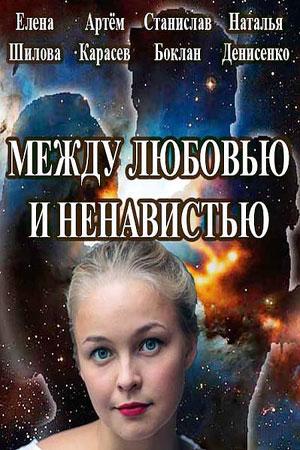 Сериал Между любовью и ненавистью (Украина)