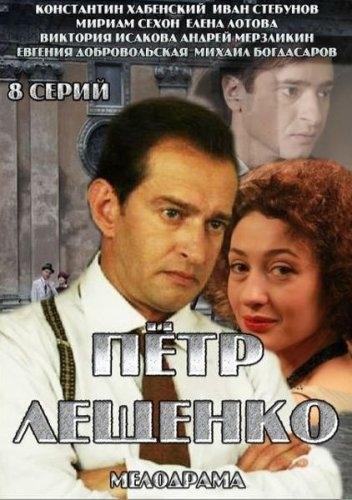 Пётр Лещенко. Всё, что было (Россия)