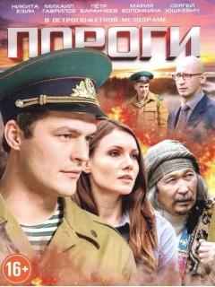 Сериал Пороги (Россия)