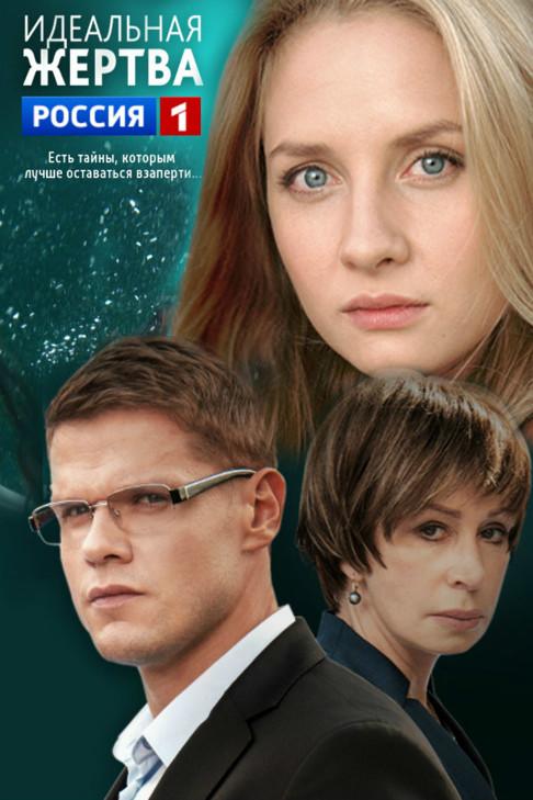 Сериал Идеальная жертва (Россия)