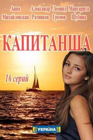 Сериал Капитанша (Украина)