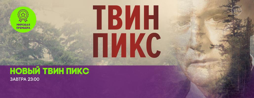Твин Пикс 2017 (3 сезон) - премьера в России, ТВ3.jpg