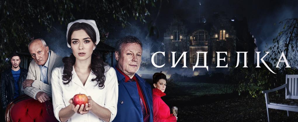 Сиделка (сериал, 2018).jpg