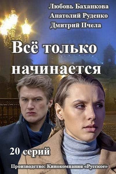 Сериал Все только начинается (Россия)