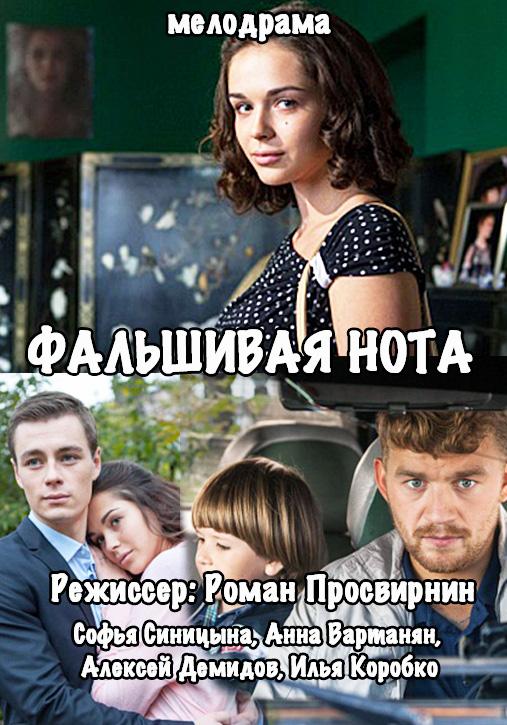 Сериал Фальшивая нота (Россия)