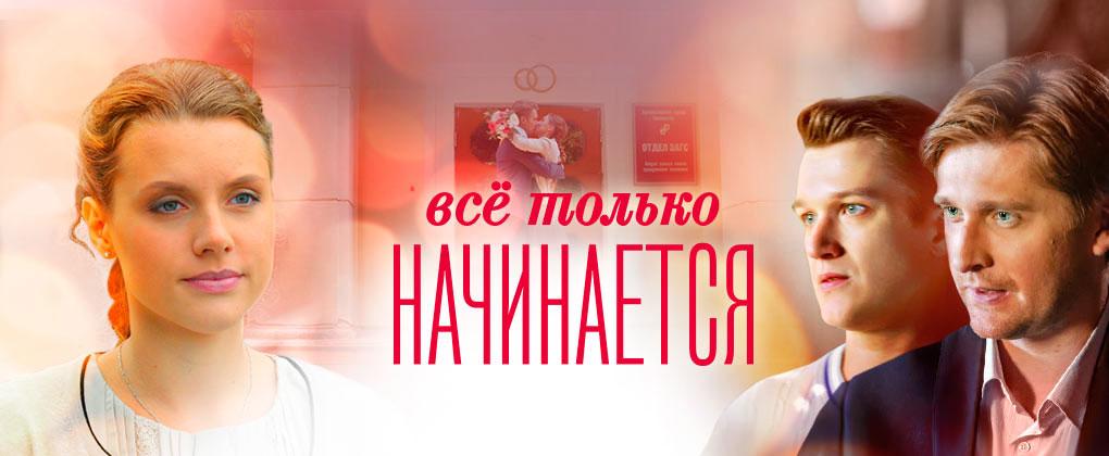 Сериал Все только начинается (Россия-1).jpg