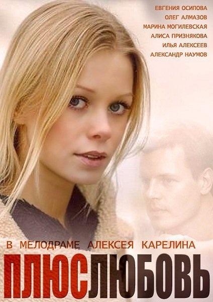 Сериал Плюс Любовь (Россия)