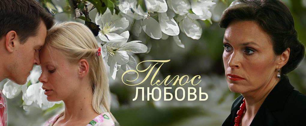 Плюс Любовь (сериал).jpg