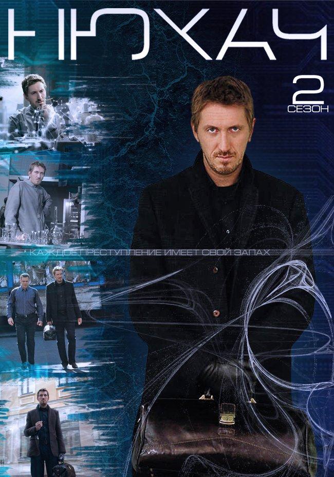 nyuhach-2-sezon-2015.jpg
