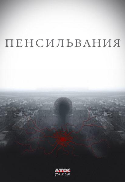 Сериал Пенсильвания (Россия)