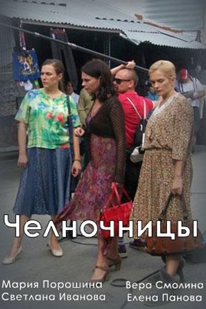 Сериал Челночницы (Россия)