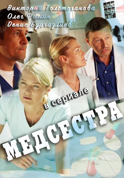 Сериал Медсестра (Россия)