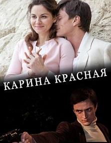 «Карина Красная Сериал Смотреть В Хорошем Качестве» — 2010