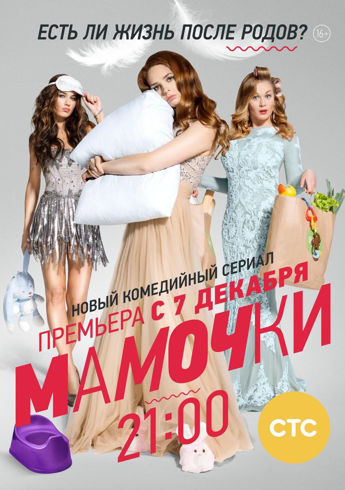 Сериал Мамочки (Россия)