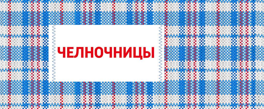 Сериал Челночницы (2016, Россия-1).jpg