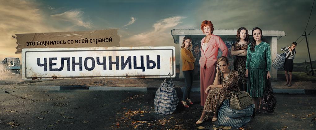 Сериал Челночницы (Россия, 2016).jpg