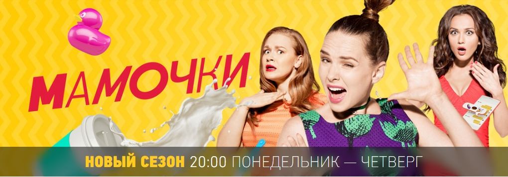 Сериал Мамочки - 2 сезон (СТС, Россия).jpg