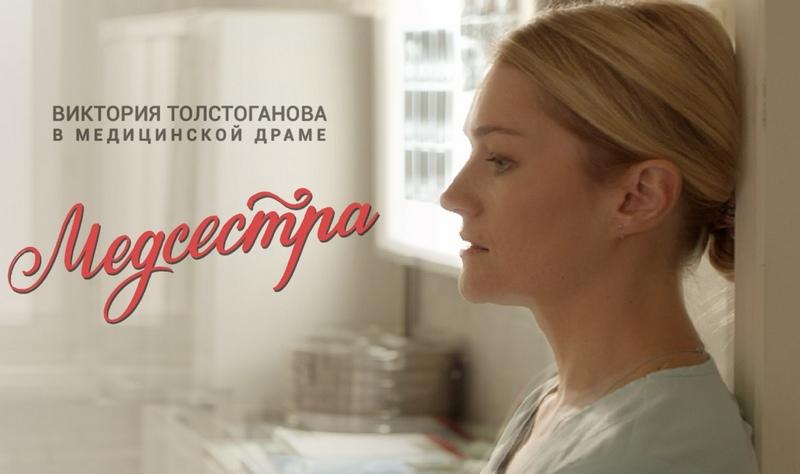 Сериал Медсестра (2016) - Виктория Толстоганова в медицинской драме Первого канала.jpg