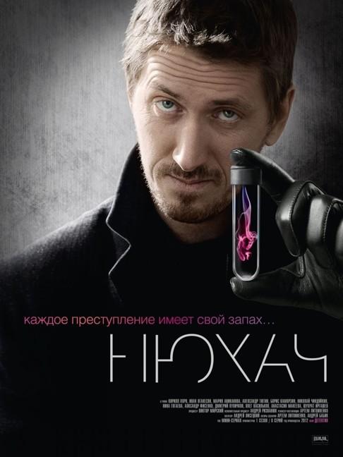 Сериал Нюхач ~ 3 сезон (Россия)