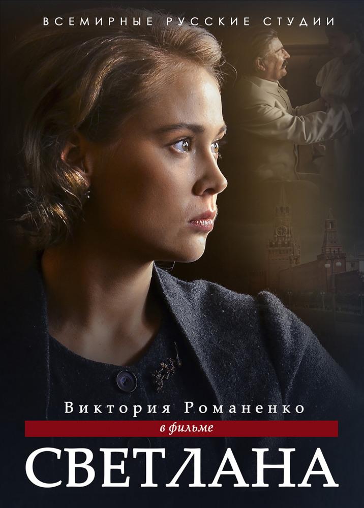 Сериал Светлана ~ Дочь Сталина (Россия)