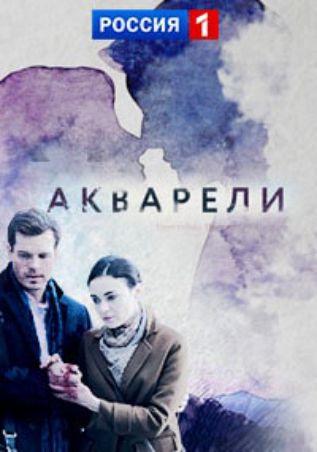 Сериал Акварели (Украина, Беларусь)