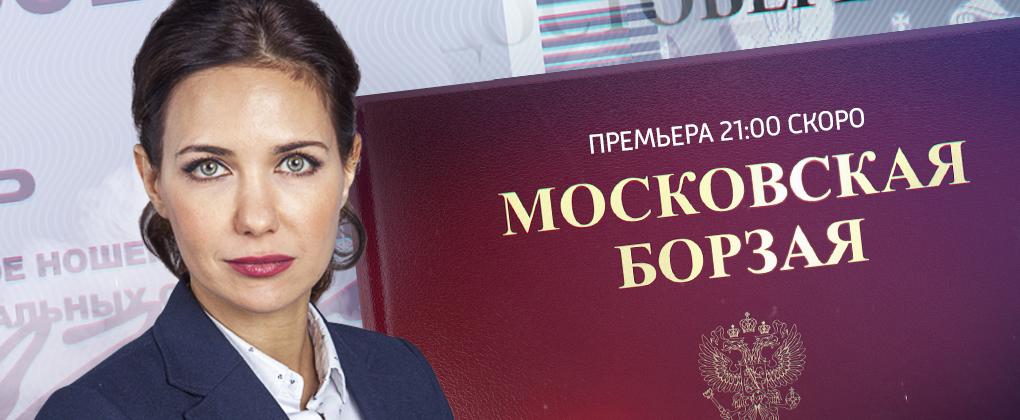 Московская борзая - 2 (сериал, 2018) - 2 сезон.jpg