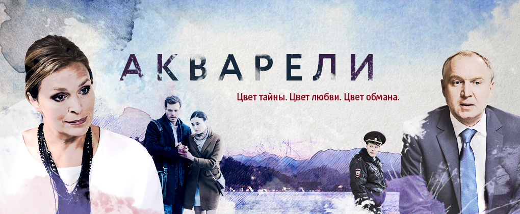 Акварели (2018) - сериал, Россия-1.jpg