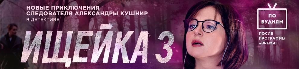 Сериал Ищейка - 3 сезон (2018).jpg