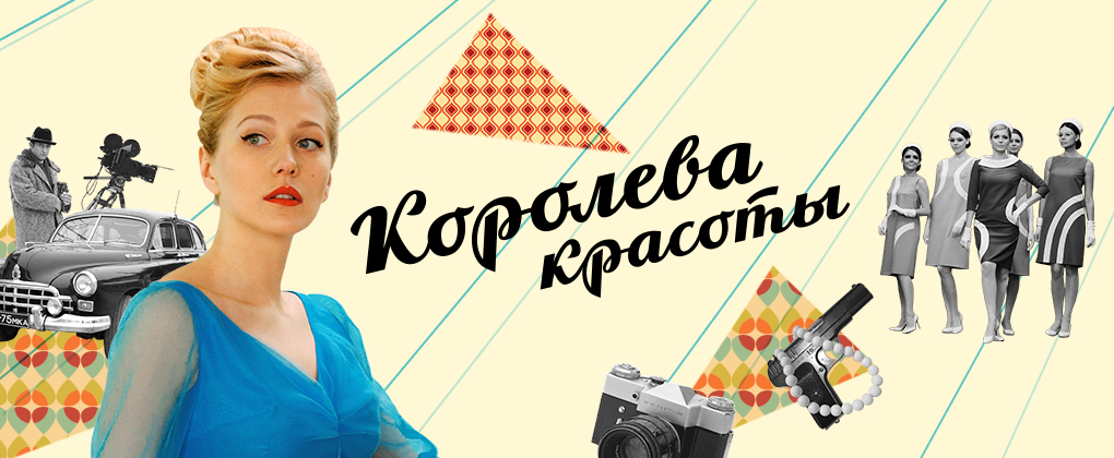 сериал королева красоты 2015 - россия 1.jpg