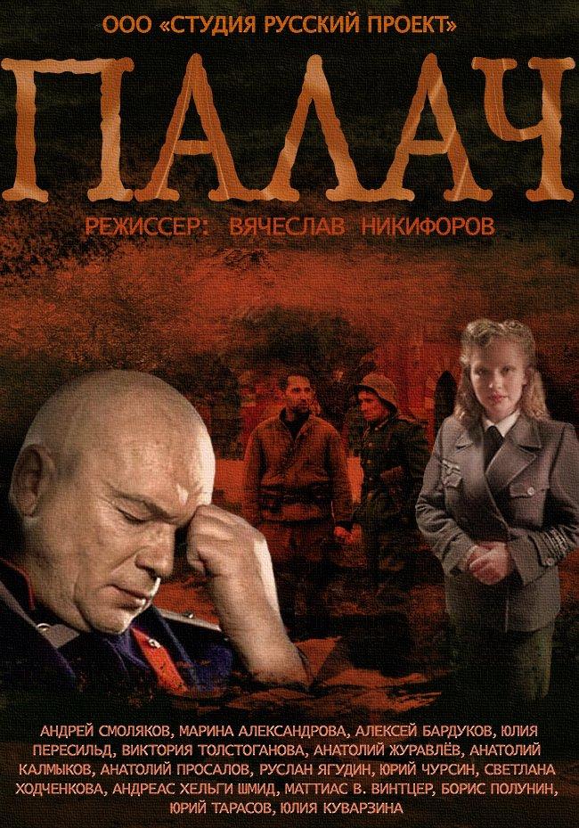 «Палач 7 Серия Онлайн Смотреть» / 2013