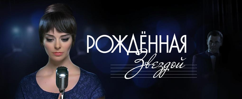 rozdennaya-zvezdoy-serial-rossya-1-promo.jpg