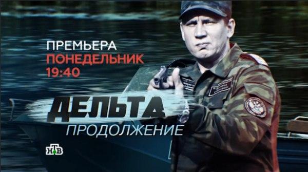 сериал дельта продолжение - 2 сезон 2015.jpg