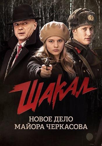 Сериал Шакал (Россия)