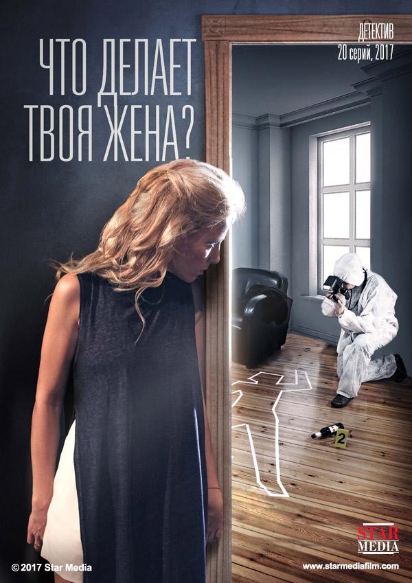 Сериал Что делает твоя жена (Россия-Украина)