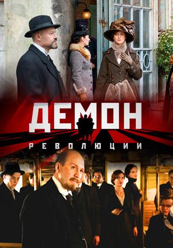 Сериал Демон революции (Россия)
