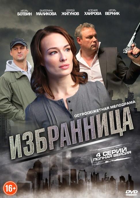 Сериал Избранница (Россия-Украина)