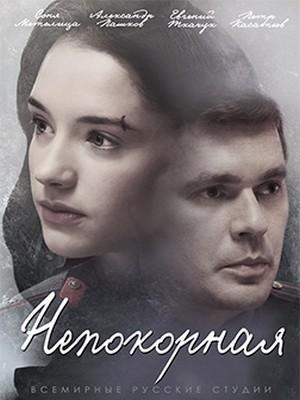 Сериал Непокорная (Россия)