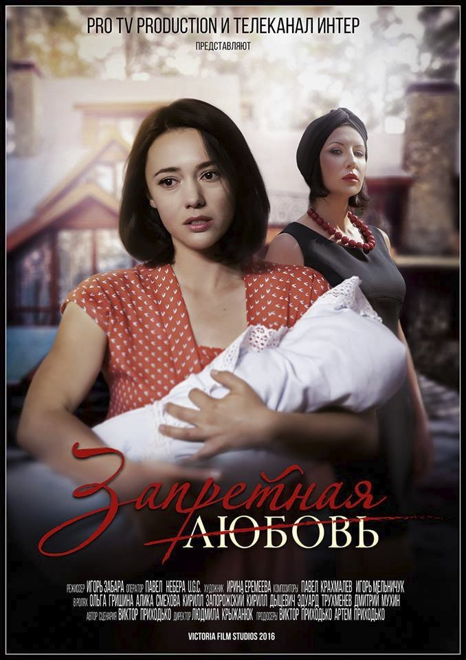 Сериал Запретная любовь (Украина)