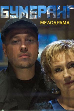 Сериал Бумеранг (Россия)